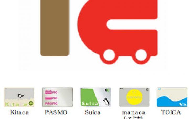 全国の交通系ICカード集 | タイピング練習の「マイタイピング」