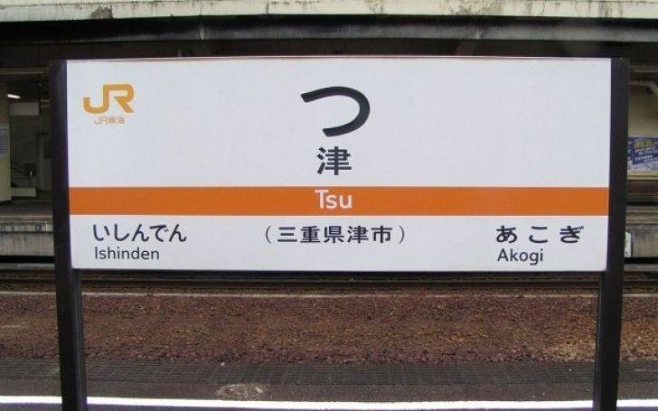日本一長い駅名と短い駅名タイピング